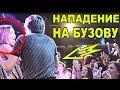 Видео нападения на Ольгу Бузову на концерте в Дубае 2017 mp3