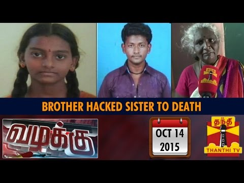 Vazhakku (Crime Story) - Brother Hacked Sister To Death in Tuticorin(14/10/2015)