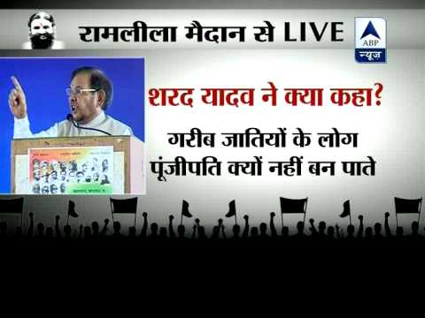 Sharad Yadav's speech at Ramlila Maidan