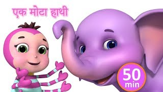 Ek Mota Hathi - Hindi rhymes for kids | Best nursery rhymes for children by jugnu kids