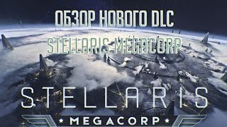 [Stellaris: Megacorp] Что принёс нам MegaCorp?