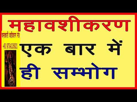 |सम्भोग वशीकरण मंत्र| अगर भूल से भी इस मंत्र को बोल दिये तो सम्भोग हो जायेगा गारंटी Sambhog Mantra thumbnail