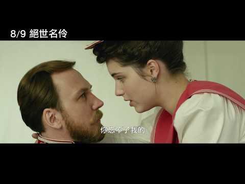 8/9【絕世名伶】中文預告