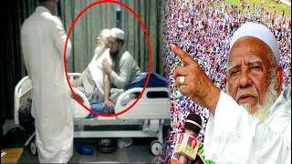 আল্লামা শফী মৃত্যুর সাথে পাঞ্জা লড়ছে হাসপাতালে-Allama Shah Ahmad Shafi |Bangla News|