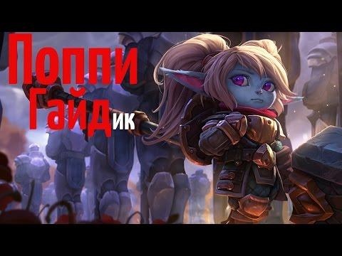 League of Legends - Poppy (Поппи) Топ Предсезон, патч 6.23