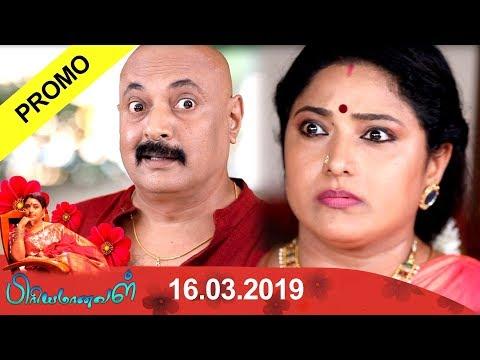 Priyamanaval Promo 19-03-2019 Sun Tv Serial Promo Online