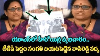 Ysrcp leader Vasi Reddy padma Fun Punch Counter on TDP Nara Lokesh Agrigold issues | TTM