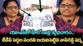 Ysrcp leader Vasi Reddy padma Fun Punch Counter on TDP Nara Lokesh Agrigold issues | TTM