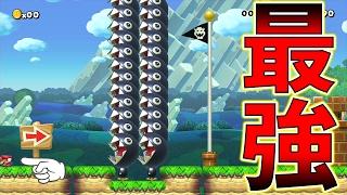 Download ワンワン。それは最強の壁となる【マリオメーカー】ゲーム実況 3Gp Mp4