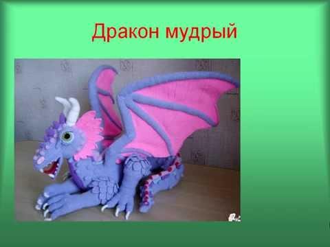 Дракон вязание на спицах 438