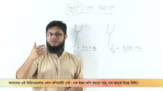 Beat - Mathematical Problem Part 01 | বীট – এর গাণিতিক সমস্যা পর্ব ০১ | OnnoRokom Pathshala