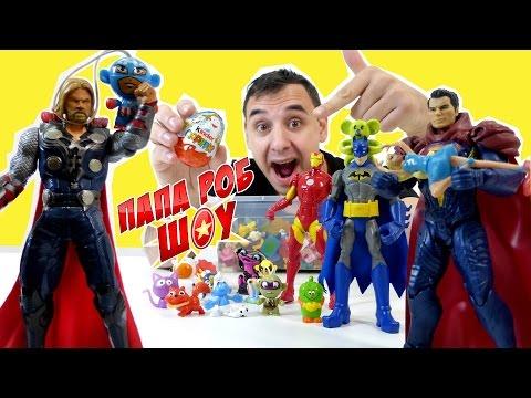 ПАПА Роб, Бэтмен, Супермен, Тор и Железный человек получают Киндер Подарки! День СУПЕРГЕРОЯ.