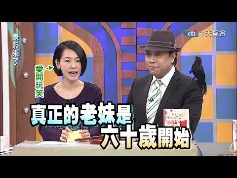 2015.02.27康熙來了 當女人驚覺自己是老妹的那一刻