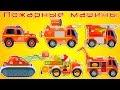 ВСЕ ВИДЫ ПОЖАРНЫХ МАШИН Пожарные машины для детей Мультики про пожарную машину Машинки Пожарные mp3
