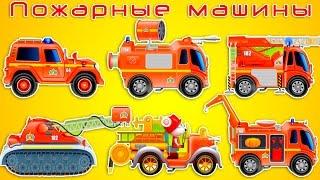ВСЕ ВИДЫ ПОЖАРНЫХ МАШИН. Пожарная машина все серии подряд. Пожарная машина все серии для детей