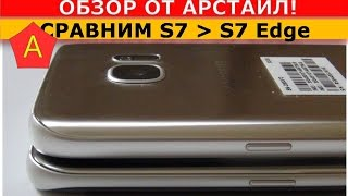 Galaxy S7 Edge - Samsung Galaxy S7 / Арстайл /