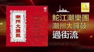 鮀江潮樂團 Tuo Jiang Chao Yue Tuan 過街流 Guo Jie Liu Original Music Audio