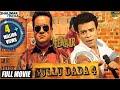 Gullu Dada 4 Full Length Hyderabadi Movie || Aziz Naser , Adnan Saijd Khan mp3 indir