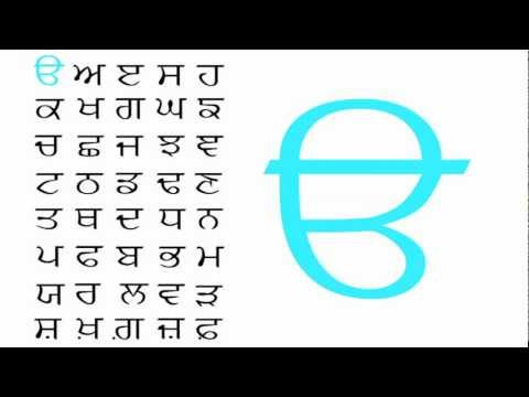 Sing The Basic Gurmukhi Punjabi Alphabet!
