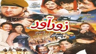 Pashto New film by Arbaz Khan - Zorawar