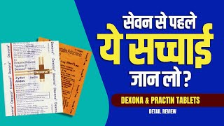 Dexa & Practin Tablet - Uses, Side-effects, Precaution & Doctors Review | Dr. Mayur Sankhe | Hindi