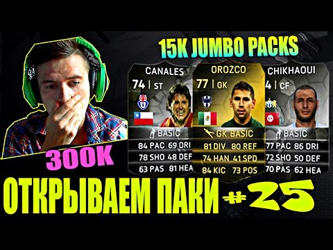 FIFA 14 NEXT GEN   15K JUMBO PACKS   #25 [ PACK OPENING ! ]
