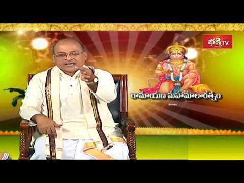 సుందరకాండ చదివితే పనులు ఎందుకు అవుతాయో తెలుసా? || Ramayana Maha Mala Ratnam by Garikipati || EP 6