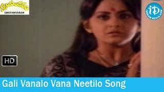 Swayamvaram Movie Songs - Gali Vanalo Vana Neetilo Song - Shoban Babu - Jayapradha - Sathyam Songs