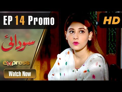 Pakistani Drama  Sodai - Episode 14 Promo  Express Entertainment Dramas  Hina Altaf, Asad