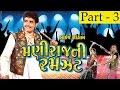 Maniraj Ni Ramzat   Part 3 | Maniraj Barot, Bhikhudan Gadhvi | Nonstop | Gujarati Songs | Live VIDEO