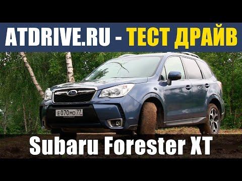 Subaru Forester XT 2013 - Тест-драйв