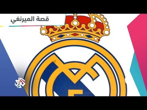 قصة وتاريخ نادي ريال مدريد