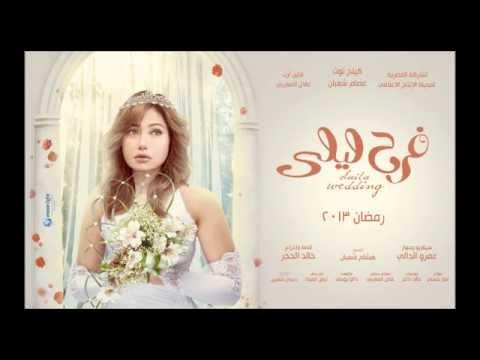 Carmen Soliman - Farah Laila || أغنية مسلسل فرح ليلى غناء كارمن سليمان