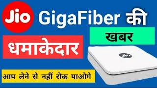 Jio Big News 2019   Jio Giga fiber New price and Online Booking Update