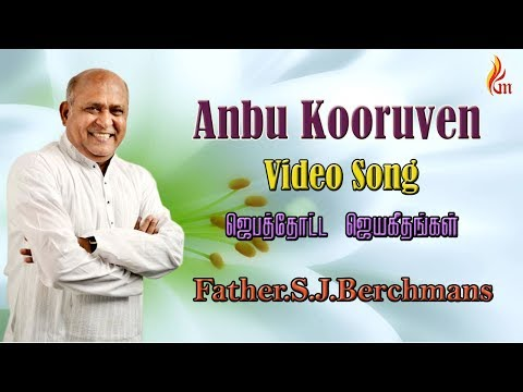 Father Berchmans - Anbu Kooruvaen (fr. S.j Berchmans) video