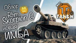 Обзор Rheinmetall Skorpion G. Новая имба // WOT это танки [World of Tanks PS4/XBOX/Console]