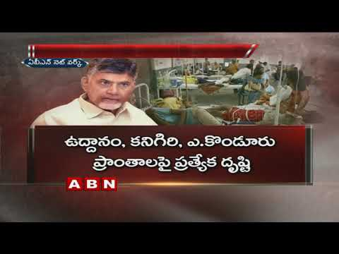 CM Chandrababu Orders to officials to take special care on uddanam kidney issues
