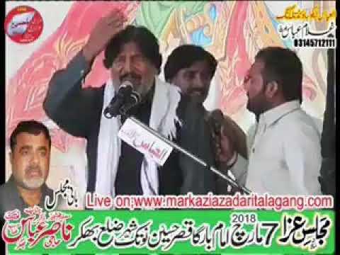 Zakir Khuda Bakhsh Qaisar Bukhari Biyan Masaib Baazar-e-Shaam At Bhakkar Jalsa Zakir Nasir Notak. thumbnail