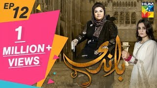 Baandi Episode #12 HUM TV Drama 7 December 2018