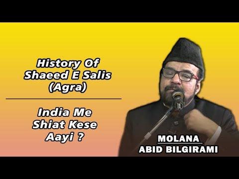 India Me Shiat Kese Ayi History Of Shaheed E Salis Agara Maulana Abid Bilgrami Must Watch Must Share