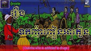 រឿងព្រេងខ្មែរ-រឿងឧកញ៉ាញៀនអាភៀន|Khmer Legend-Ouknha addicted to drugs