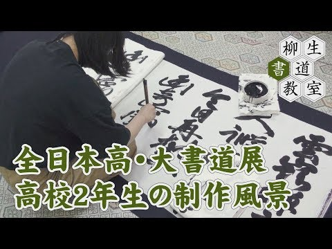 37 【日本書芸院 全日本高校・大学生書道展】 高校2年生の制作風景