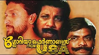 Gloria Fernandes from USA 1998: Full Length Malayalam Movie