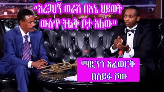 Madingo Afewerk on Seifu Fantahun Show - Part 2