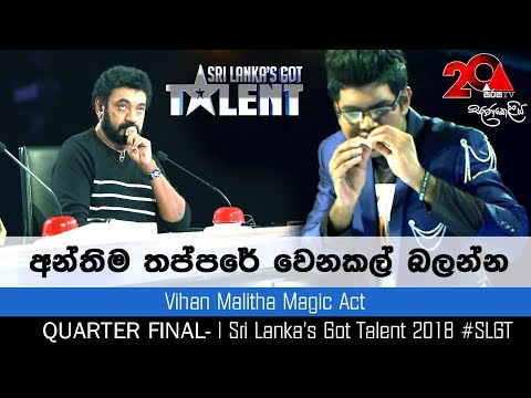 අන්තිම තප්පරේ වෙනකල් බලන්න | Sri Lanka's Got Talent 2018 #SLGT