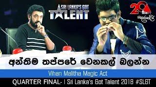 අන්තිම තප්පරේ වෙනකල් බලන්න   Sri Lanka's Got Talent 2018 #SLGT Vihan Malitha Magic Act