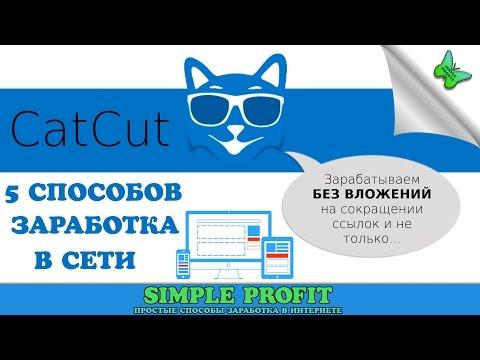 ОБЗОР СЕРВИСА #CatCut / 5 СПОСОБОВ ЗАРАБОТКА БЕЗ ВЛОЖЕНИЙ