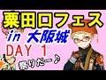 刀剣乱舞_粟田口フェス★大阪城を掘り進め!★【生放送】とうらぶ thumbnail