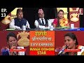 City Express - Image Dohori Star with Babita Baniya Jerry & Mina Budathoki- EP.13 - 2075 - 6 - 28