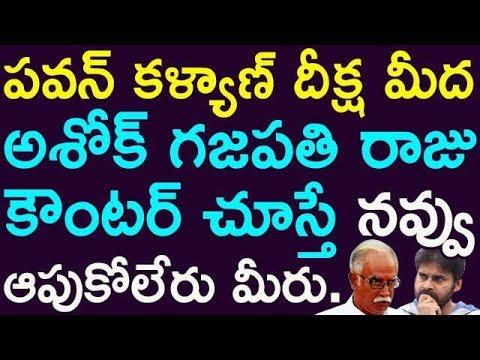Ashok Gajapathi Raju Counter To Pawan Kalyan Over Uddanam Kidney Disease | Taja30